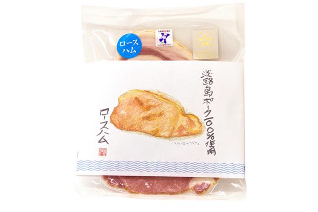 【嶋本食品】 淡路島ポーク ロースハム (五つ星ひょうご認定食品)
