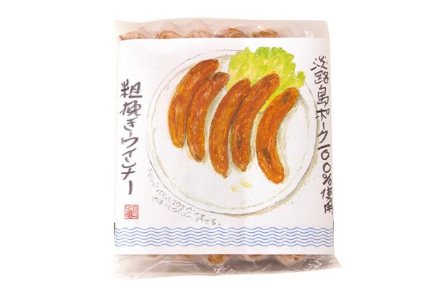 【ポイント特別還元対象商品】【嶋本食品】 淡路島ポーク 粗挽きウインナー