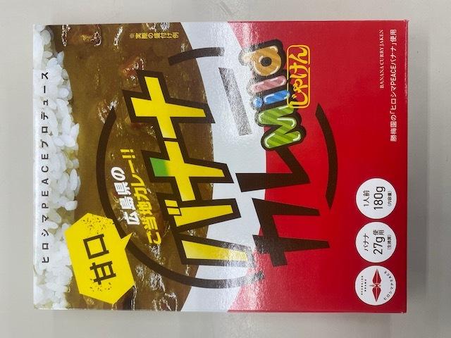 【広島県】ヒロシマPEACEバナナカレーじゃけんMild3個セット 【産地直送・同梱不可】