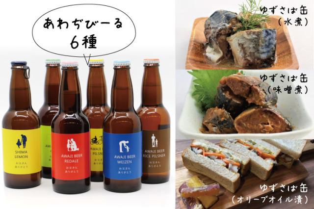 【父の日ギフト・プレゼント】あわぢびーる6種6本(ありがとうラベル)と寒サバ缶・木頭柚子仕立て3種セット