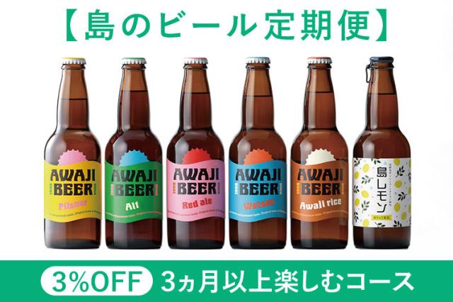 【島のビール定期便】あわぢびーる全6種を毎月お届け 3ヵ月以上楽しむコース(通常価格より3%OFF)