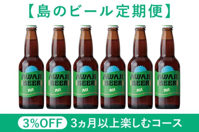 【島のビール定期便】あわぢびーる アルト×6本を毎月お届け 3ヵ月以上楽しむコース(通常価格より3%OFF)