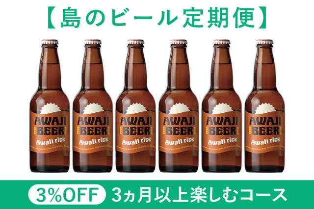 【島のビール定期便】あわぢびーる 淡路米仕込みピルスナー×6本を毎月お届け 3ヵ月以上楽しむコース(通常価格より3%OFF)