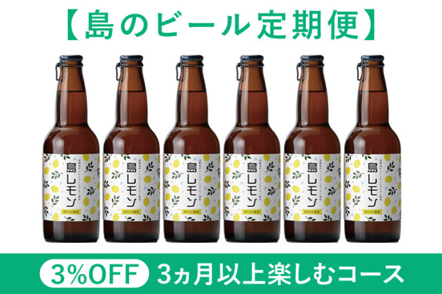 【島のビール定期便】あわぢびーる 島レモン×6本を毎月お届け 3ヵ月以上楽しむコース(通常価格より3%OFF)