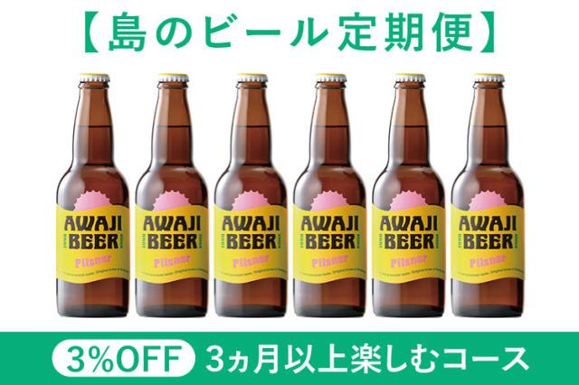 【島のビール定期便】あわぢびーる ピルスナー×6本を毎月お届け 3ヵ月以上楽しむコース(通常価格より3%OFF)
