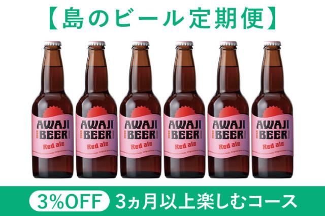 【島のビール定期便】あわぢびーる レッドエール×6本を毎月お届け 3ヵ月以上楽しむコース(通常価格より3%OFF)