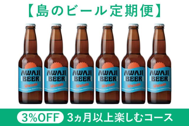【島のビール定期便】あわぢびーる ヴァイツェン×6本を毎月お届け 3ヵ月以上楽しむコース(通常価格より3%OFF)