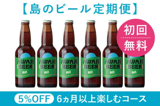 【島のビール定期便】あわぢびーる アルト×6本を毎月お届け 6ヵ月以上楽しむコース(初回お届け分無料 + 2回目以降は通常価格より5%OFF)
