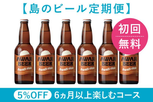 【島のビール定期便】あわぢびーる 淡路米仕込みピルスナー×6本を毎月お届け 6ヵ月以上楽しむコース(初回お届け分無料 + 2回目以降は通常価格より5%OFF)