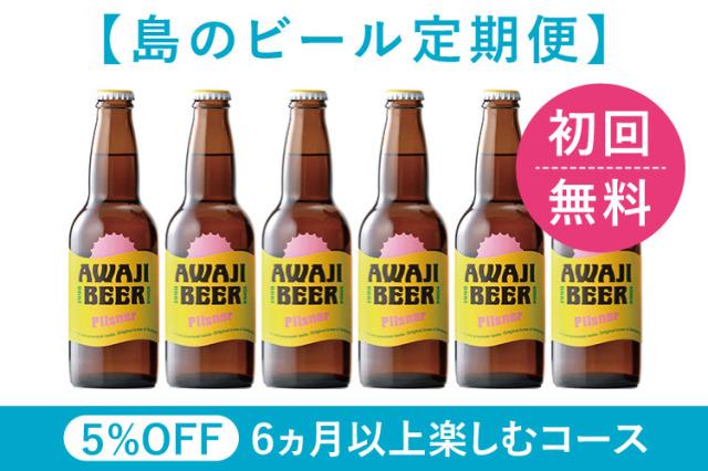 【島のビール定期便】あわぢびーる ピルスナー×6本を毎月お届け 6ヵ月以上楽しむコース(初回お届け分無料 + 2回目以降は通常価格より5%OFF)
