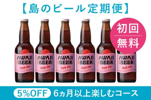 【島のビール定期便】あわぢびーる レッドエール×6本を毎月お届け 6ヵ月以上楽しむコース(初回お届け分無料 + 2回目以降は通常価格より5%OFF)