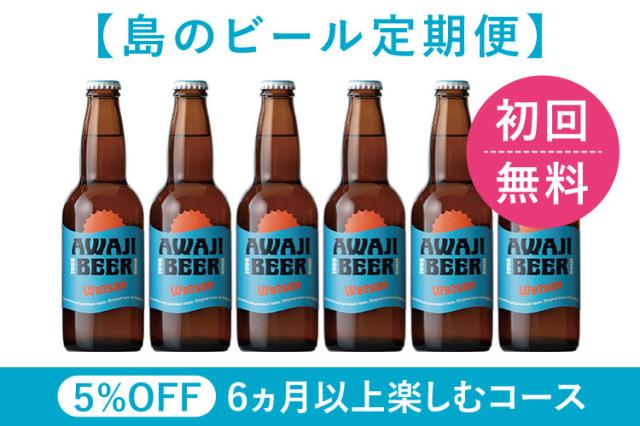 【島のビール定期便】あわぢびーる ヴァイツェン×6本を毎月お届け 6ヵ月以上楽しむコース(初回お届け分無料 + 2回目以降は通常価格より5%OFF)