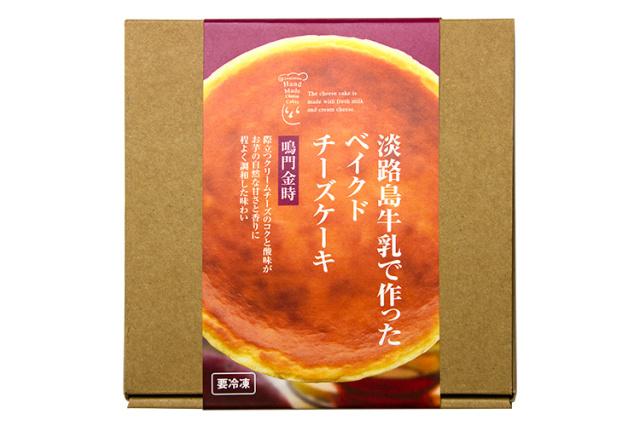 淡路島牛乳で作ったベイクドチーズケーキ 鳴門金時