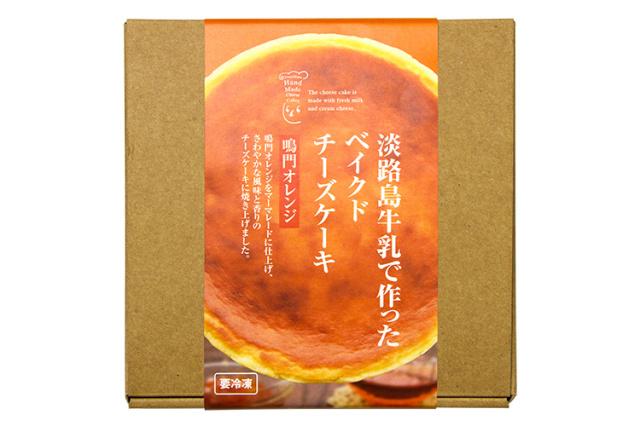 淡路島牛乳で作ったベイクドチーズケーキ 鳴門オレンジ