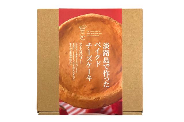 ベイクドチーズケーキ ストロベリー【季節限定】