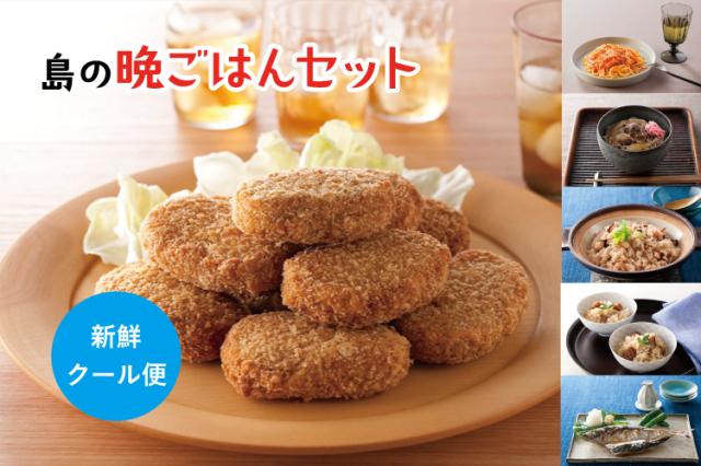 【送料無料】島の晩ごはんセット【予約販売】
