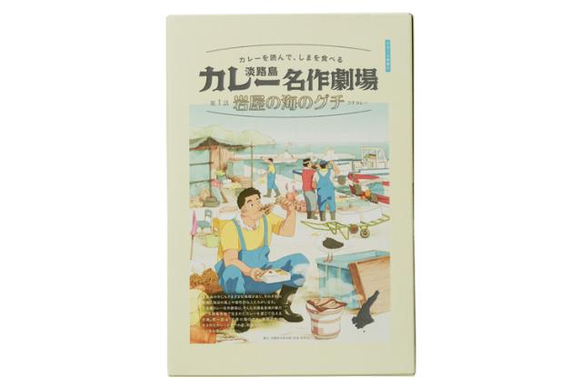 【淡路島カレー名作劇場】第1話 岩屋の海のグチ(シーフードカレー)