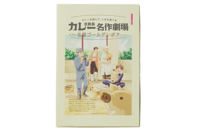 【淡路島カレー名作劇場】第3話 名豚ゴールデンボア(ポークカレー)