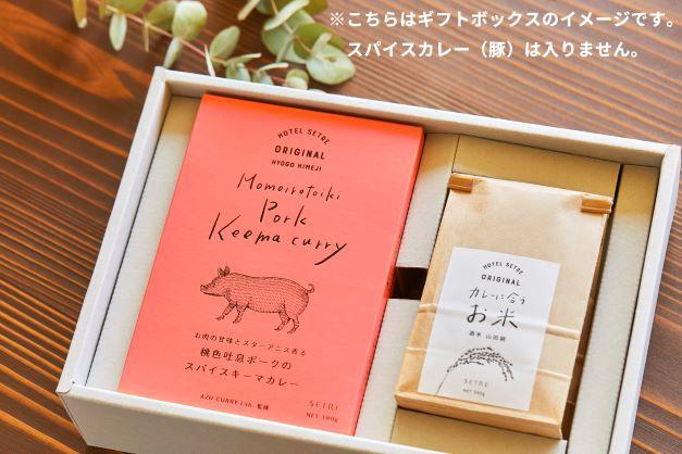 【淡路島・姫路】レトルトスパイスカレー(牛)3個セット&カレーに合うお米(ギフトボックス、熨斗対応)