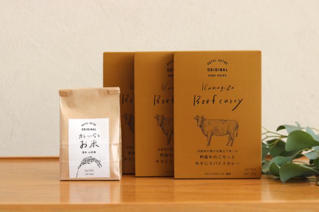【淡路島・姫路】レトルトスパイスカレー(牛)3個セット&カレーに合うお米【産地直送・同梱不可】