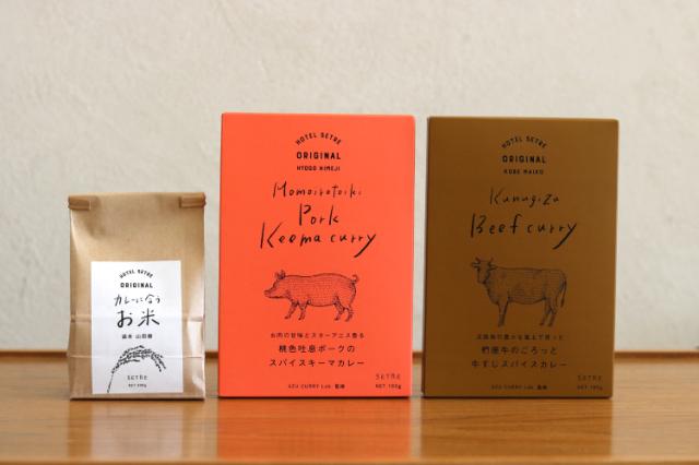 【淡路島・姫路】レトルトスパイスカレー2種(牛&豚)+カレーに合うお米セット【産地直送・同梱不可】