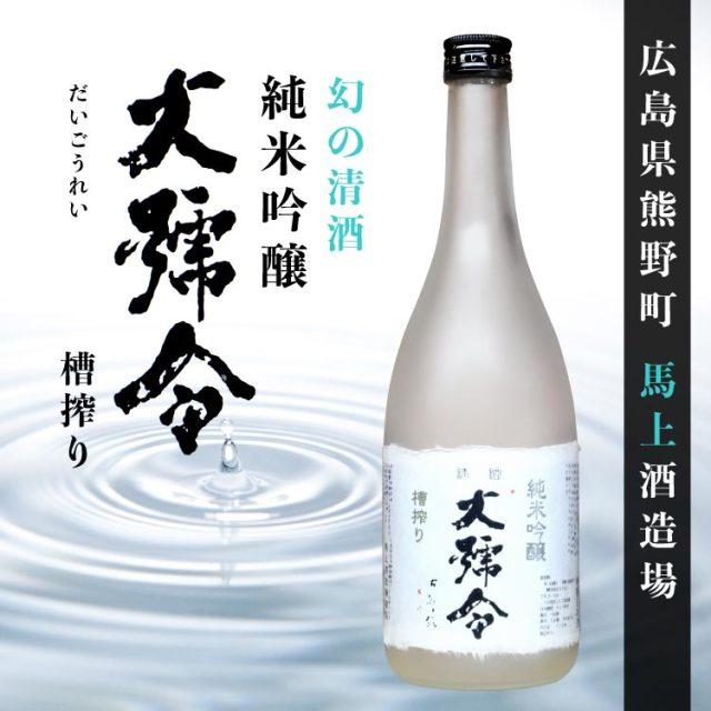 【広島県|馬上酒造場】純米吟醸 大號令(大号令) 720ml