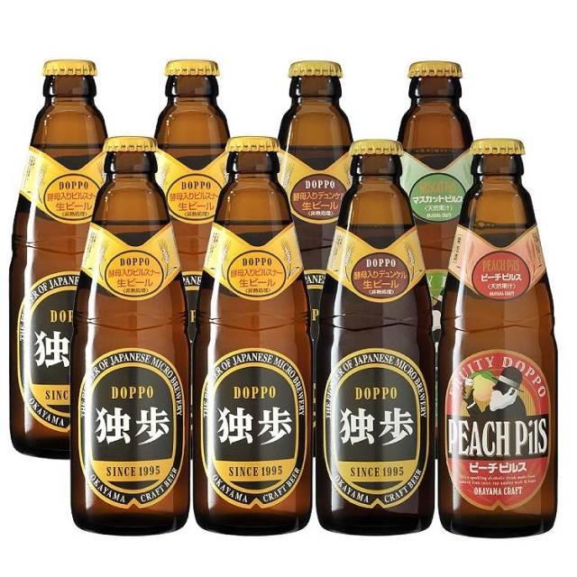 【岡山県|地ビール】「独歩ビール」 フルーツ発泡酒とクラフトビールのセット 8本 【産地直送・同梱不可】