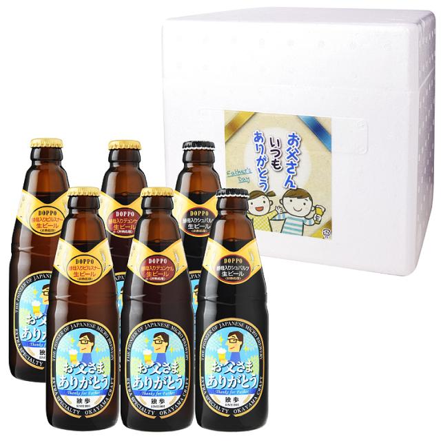 【父の日ギフト・プレゼント】 岡山父の日ラベル 「独歩ビール」 詰め合わせ【産地直送・同梱不可】【予約販売】