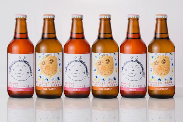 【デザインできるあわぢびーる】イラストまたは写真とお名前入りビール 紅白2種×3本セット