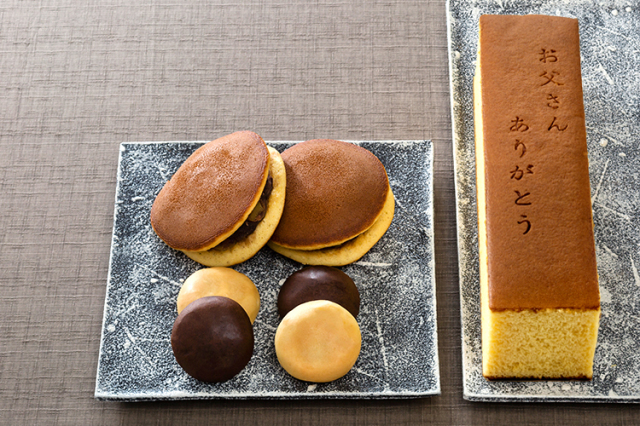 【兵庫県】「お父さんありがとう」の焼印入りカステラとみかさ・あわじオレンジマール2種のセット