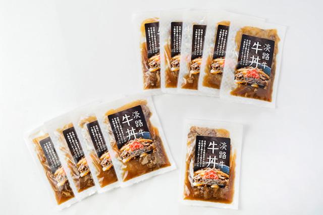 淡路牛&淡路島産玉ねぎ使用 淡路牛 牛丼(1人前×10袋)