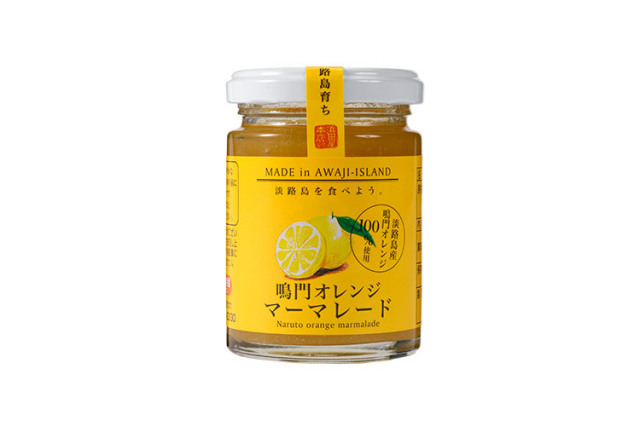 【淡路島産】鳴門オレンジマーマレード