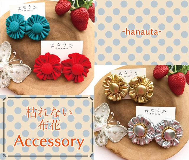 <花みどりフェア>枯れない布花accessory お花(ピアス・イアリング)