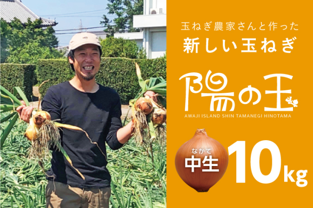【通販|淡路島産玉ねぎ】陽の玉・中生 10kg