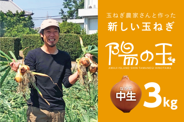 【通販|淡路島産玉ねぎ】陽の玉・中生 3kg