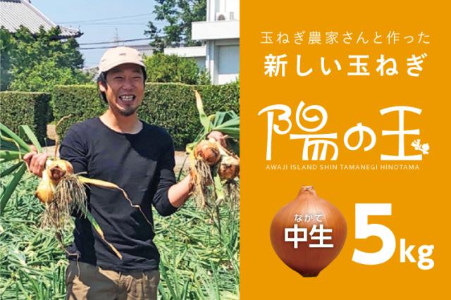 【通販|淡路島産玉ねぎ】陽の玉・中生 5kg