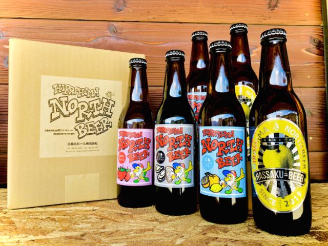 【広島県 地ビール】「広島北ビール」 飲み比べ6本セット 【産地直送 同梱不可】