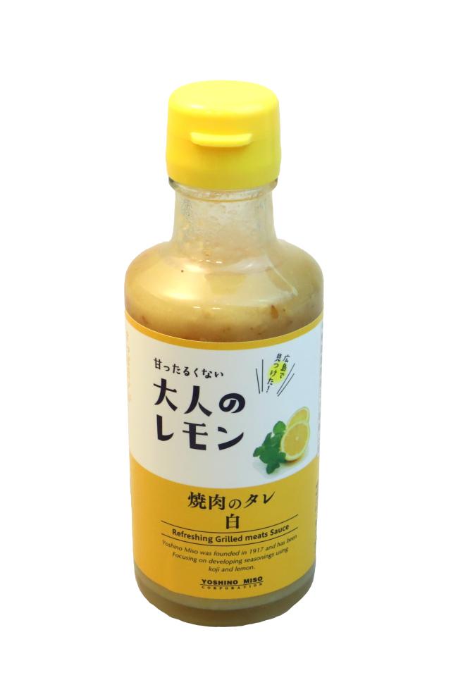 <夏の終わりの特別価格>【広島県】 大人のレモン 焼肉のタレ 白