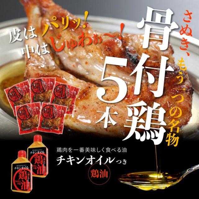 【香川県|チキン】さぬき骨付鶏 5本と鶏油セット