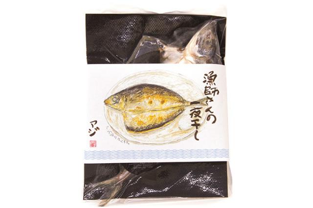 淡路島、漁師さんの一夜干し アジ 1尾×2パック
