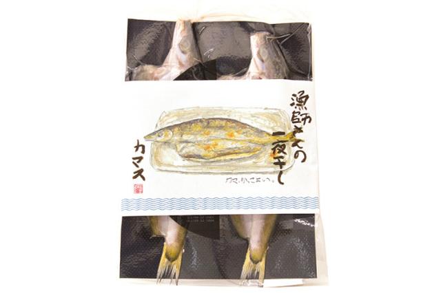 漁師さんの一夜干し 淡路島産カマス 2尾~3尾