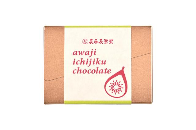 淡路島産いちじく使用「あわじいちじくチョコ」 【季節限定】