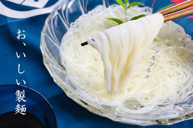 【香川県小豆島 | そうめん】石井製麺所の天日干し手延べ素麺【産地直送|同梱不可】