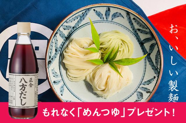 【そうめんFES対象商品】[香川県小豆島   そうめん]石井製麺所の手延べ麺 3種食べ比べセット