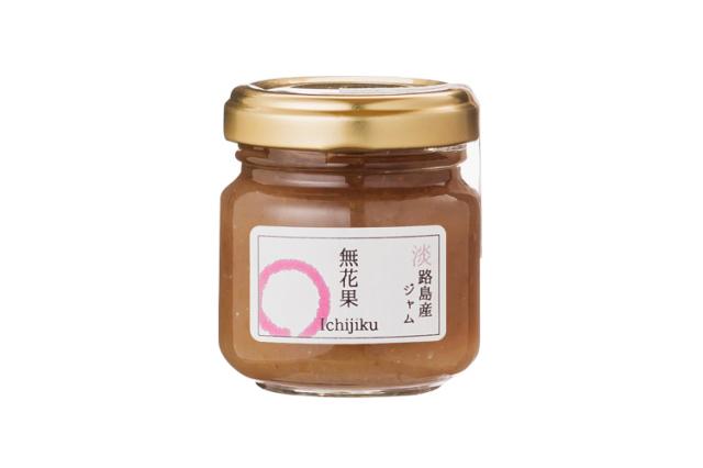 淡路島産 無花果ジャム(香料、着色料、増粘剤不使用)