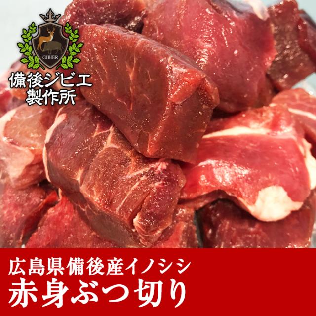 【広島県】カレー、シチューなどに福山産猪肉ぶつ切り 500g×2【産地直送・同梱不可】