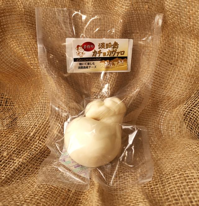 【淡路島牛乳】 手作りチーズ カチョカヴァロ 130g<予約販売 お届け日未定>