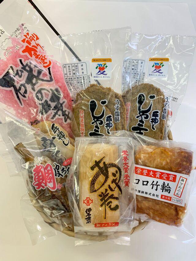 【愛媛県】伊予蒲鉾旨味おためしセット(冷蔵)