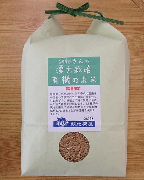 [6種類の分づきが選べる!] 漢方栽培有機のお米 玄米5kg 【同梱不可】