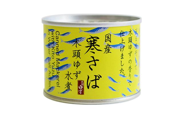 【通販|サバ缶|徳島県】徳島県木頭地区 国産寒さば 木頭ゆず水煮